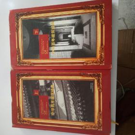 中华百年建筑经典(上下册)DVD