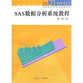 SAS數據分析系統教程