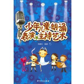 中国歌剧舞剧院朗诵考级培训教材:少年儿童朗诵表演与主持艺术