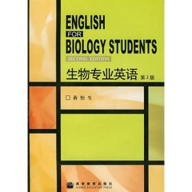 生物专业英语 第二版 9787040161434