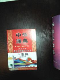 中华通典 (文白对照)中医典 第15分册·