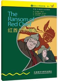书虫·牛津英汉双语读物:红酋长的赎金(适合小学高年级、初一)