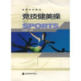 二手书八成新:竞技健美操马鸿韬高等教育出版社9787040172119