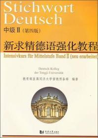 新求精德语强化教程中级II(第4版)