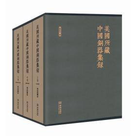 美国所藏中国铜器集录