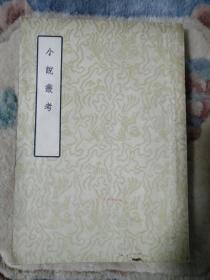 中国文学参考资料小丛书 小说丛考
