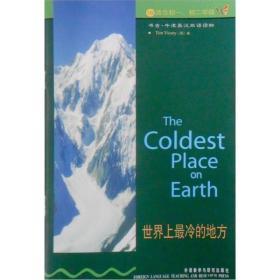 世界上最冷的地方(1级适合初1初2年级)/书虫牛津英汉双语读物