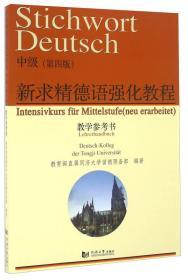 新求精德语强化教程(中级 第四版 教学参考书)