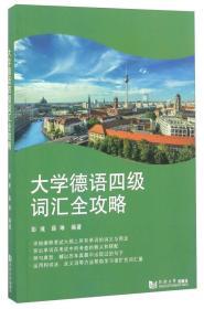 大学德语四级词汇全攻略