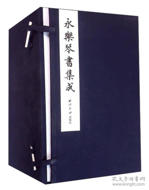 永乐琴书集成(一函十二册)