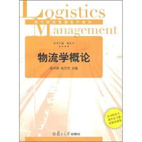 现代物流管理系列教材:物流学概论