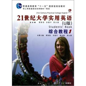 正版】21世纪大学实用英语(U版)综合教程1