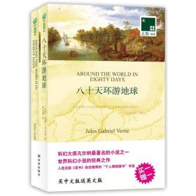 双语译林:八十天环游地球