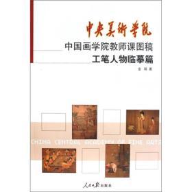中国美术学院工笔人物林临摹篇