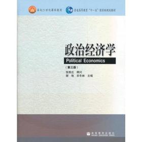 政治经济学(第三版)