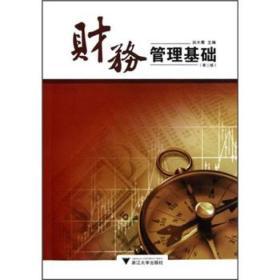 正版 财务管理基础 第二版 端木青 浙江大学出版社9787308103022 正版!秒回复,当天可发!