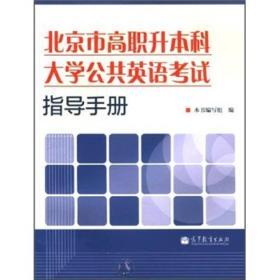 北京市高职升本科大学公共英语考试指导手册