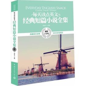 每天读点英文经典短篇小说全集-超值白金版马钟元中国宇航出版社9787515902210