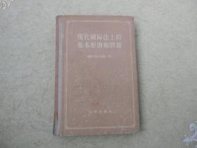 硬精装【现代国际法上的基本原则和问题】法律出版社、1956、2一版一印