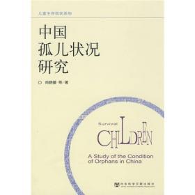 中国孤儿状况研究