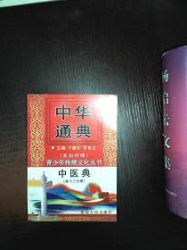 中华通典 (文白对照)中医典 第13分册