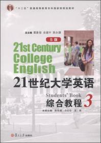 正版】21世纪大学英语(S版)综合教程[  3]