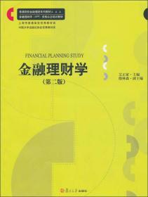 正版二手金融理财学(第二版) 艾正家 复旦大学出版社