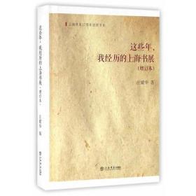 这些年,我经历的上海书展(增订本)