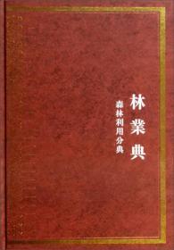 中华大典·林业典:森林利用分典