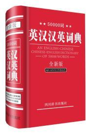 【二手包邮】50000词英汉汉英词典(全新版) 李德芳 四川辞书出