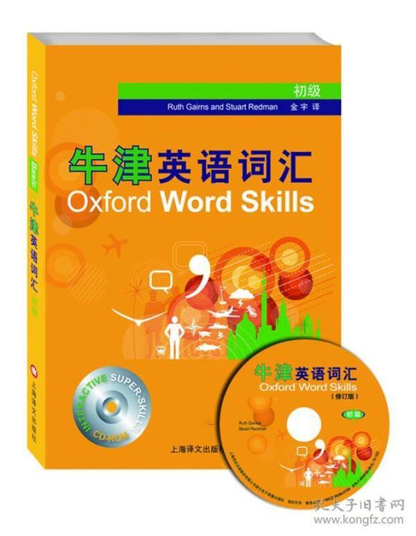 新书--牛津英语词汇(初级)(修订版)(附CD-ROM一张)