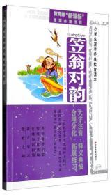 小学生国学经典教育读本:笠翁对韵