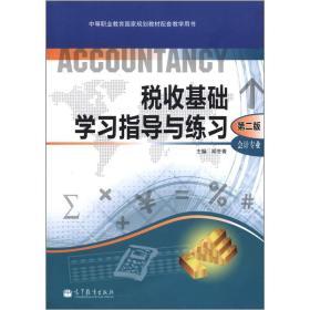 中等职业教育国家规划教材配套教学用书:税收基础学习指导与练习(第2版)(会计专业)