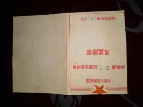中国人民解放军步兵第五十五师军士教导营毕业证书《师长符先辉》《政治委员王文英》两大抗战名将签名钤印批发此证、详见描述