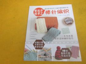 零起步玩手工:棒针编织(适合新手的手工编织基础教科书)