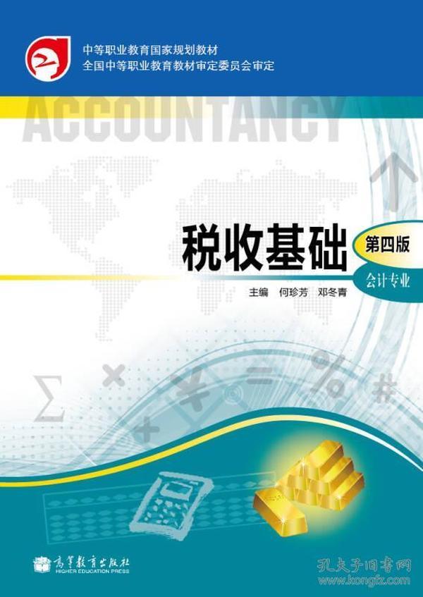 中职业教育国家规划教材:税收基础(第4版)(会计专业)