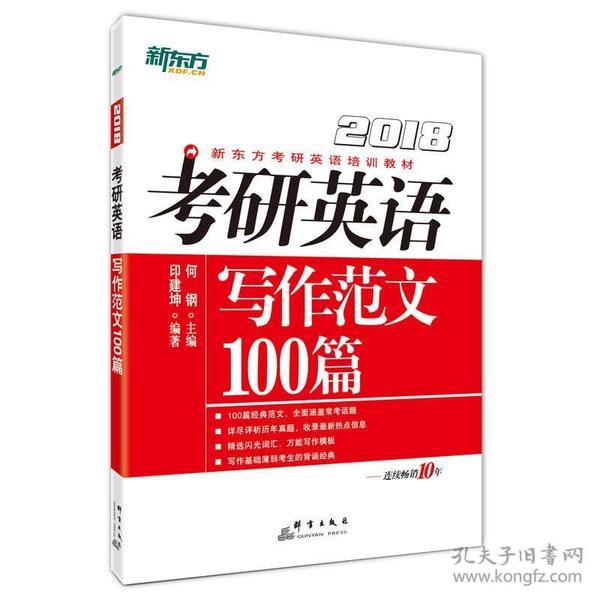 新东方 2018考研英语写作范文100篇