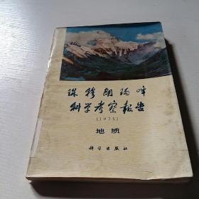 珠穆朗玛峰科学考察报告 【地质】