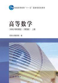 高等數學(本科少學時類型 上冊 第4版)