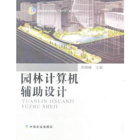 【二手包邮】园林计算机辅助设计 邢黎峰 中国农业出版社