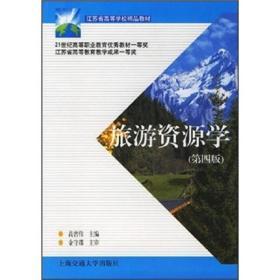 旅游资源学(第4版)
