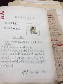 解放初期至文革浙江麗水衢州地區林業檔案信札票證等一批