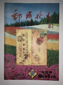 邮海拾贝(双月刊)2001年第5期