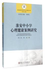 【正版】淮安中小学心理健康案例研究 侯一波,魏惠著