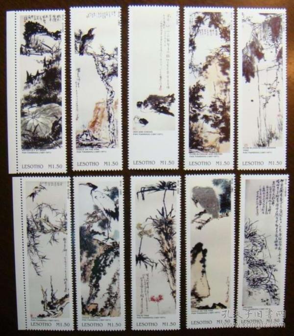 中国画家潘天寿书法绘画作品选山水花鸟名画邮票10枚【外国邮票】 集邮收藏品