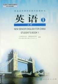 普通高中课程标准实验教科书英语1