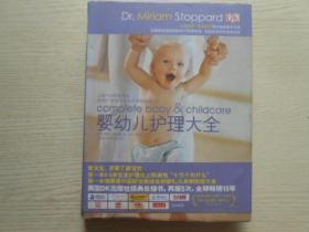 婴幼儿护理大全