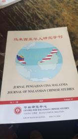 马来西亚华人研究学刊 第十三期 2010年