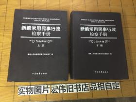 新编常用民事行政检察手册(上下)2016版