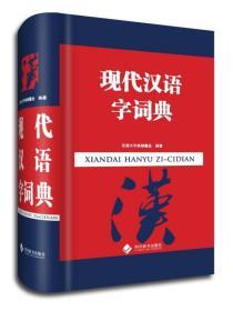 送书签yl-9787806829608-现代汉语字词典